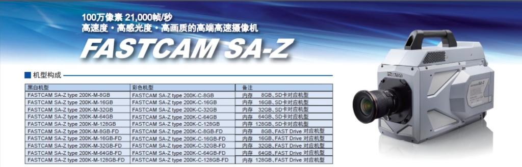 高速摄像机SA-Z